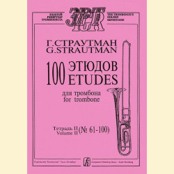 100 этюдов для тромбона. Тетрадь 2