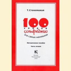 100 уроков сольфеджио для самых маленьких. Часть 2. Методическое пособие