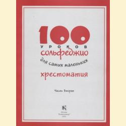 100 уроков сольфеджио для самых маленьких. Часть 2. Хрестоматия
