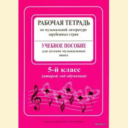 Рабочая тетрадь по музыкальной литературе. 2 год обучения