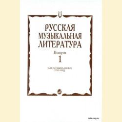 Русская музыкальная литература. Выпуск 1