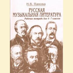 Русская музыкальная литература. Рабочая тетрадь для 6-7 классов. Часть 1
