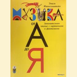 Музыка от А до Я. Детская музыкальная энциклопедия