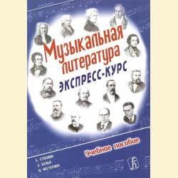 Музыкальная литература. Экспресс-курс