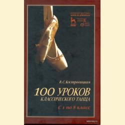 100 уроков классического танца