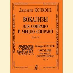 Вокализы для сопрано и меццо-сопрано