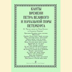 Канты времен Петра Великого и начальной поры Петербурга
