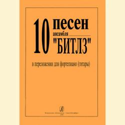 """10 песен ансамбля """"Битлз"""" в переложении для фортепиано (гитары)"""