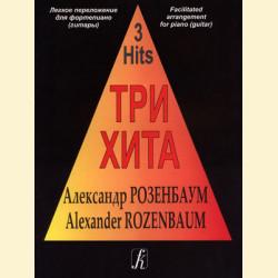 Три хита. Александр Розенбаум. Легкое переложение для фортепиано (гитары)