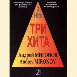 Три хита. Андрей Миронов. Легкое переложение для фортепиано (гитары)
