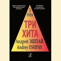 Три хита. Андрей Эшпай. Легкое переложение для фортепиано (гитары)