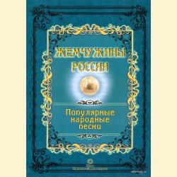 Жемчужины России. Популярные народные песни