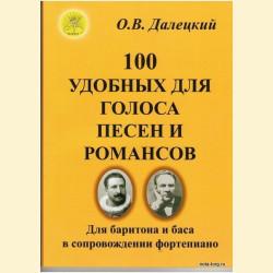 100 удобных для голоса песен и романсов. Для баритона и баса в сопровождении фортепиано