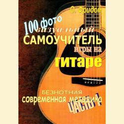 100 песен кино. Выпуск 1. Тексты, аккорды, аккомпанемент на гитаре