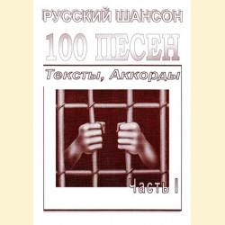 100 песен. Русский шансон. Часть 1