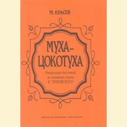 Муха-Цокотуха. Опера-игра для детей по мотивам сказки К.Чуковского