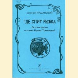 Где спит рыбка. Детские песни на стихи Ирины Токмаковой