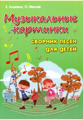 Музыкальные картинки. Сборник песен для детей