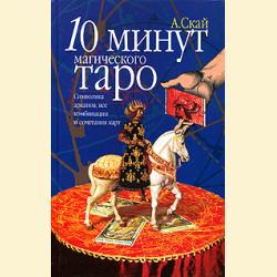 10 минут магического Таро