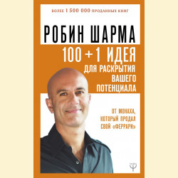 100 + 1 идея для раскрытия вашего потенциала от от монаха, который продал свой