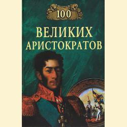 100 великих великих аристократов