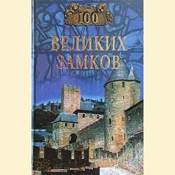 100 великих великих замков
