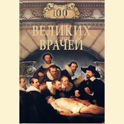 100 великих врачей