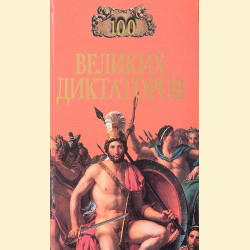 100 великих диктаторов