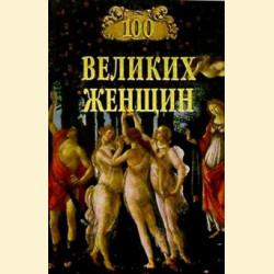 100 великих женщин