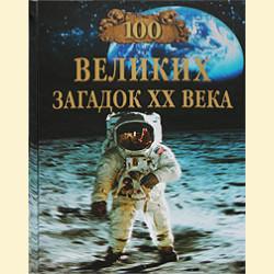 100 великих загадок XX века