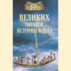 100 великих загадок истории флота