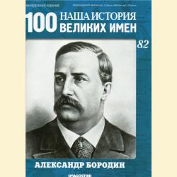 100 великих имен. Александр Бородин