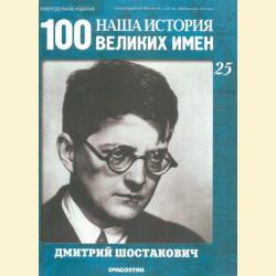 100 великих имен. Дмитрий Шостакович