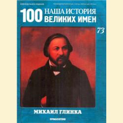 100 великих имен. Михаил Глинка