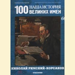 100 великих имен. Николай Римский-Корсаков