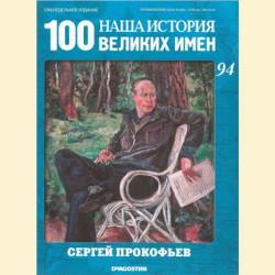 100 великих имен. Сергей Прокофьев