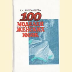 100 моделей женских юбок