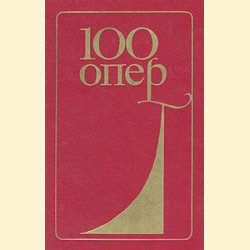 100 опер