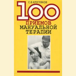 100 приемов мануальной терапии