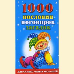 1000 пословиц, поговорок, загадок