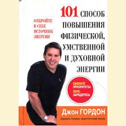 101 способ повышения физической, умственной и духовной энергии