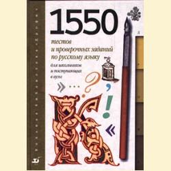 1550 тестов и проверочных заданий по русскому языку