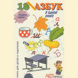 18 азбук в одной книге