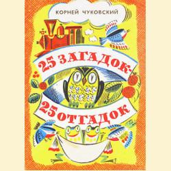25 загадок - 25 отгадок