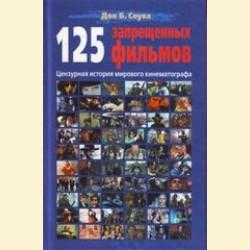 25 запрещенных фильмов. Цензурная история мирового кинематографа