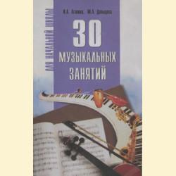30 музыкальный занятий