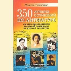350 лучших сочинений по литературе