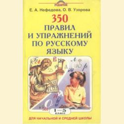 350 правил и упражнений по русскому языку. 1-5 класс
