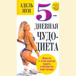 5-дневная чудо-диета
