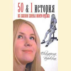 50 & 1 история из жизни жены моего мужа